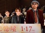 映画『記憶屋 あなたを忘れない』記憶に残るサプライズ成人式に出席した(左から)芳根京子、山田涼介、ブラザートム (C)ORICON NewS inc.