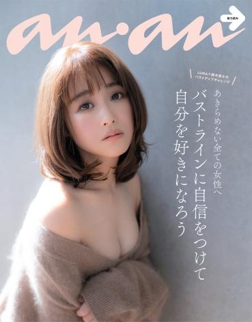 1月8日発売『anan』の裏表紙でバストアップの成果を披露する鈴木奈々 (C)マガジンハウス