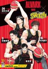 バスケ漫画『switch』とアルバルク東京のコラボポスター