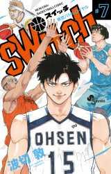 バスケ漫画『switch』