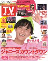 『TVガイド 2020年1月17日号』で表紙を務めるKis-My-Ft2・藤ヶ谷太輔 (C)東京ニュース通信社