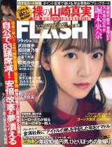 『FLASH』1月7日発売号表紙 (C)光文社/週刊FLASH