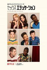 Netflixのオリジナルシリーズ『セックス・エデュケーション』シーズン2、1月17日より世界独占配信