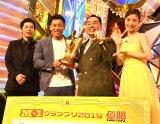 『M-1グランプリ2019』(左から)今田耕司、ミルクボーイの駒場孝、内海崇、上戸彩 (C)ORICON NewS inc.