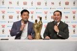 『M-1グランプリ2019』で優勝し、15代目王者となったミルクボーイ(左から)駒場孝、内海崇(C)M-1グランプリ事務局
