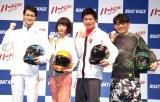 ボートレース新CMシリーズ『ハートに炎を。BOAT is HEART』発表会に登場した(左から)葉山奨之、武田玲奈、田中圭、飯尾和樹 (C)ORICON NewS inc.