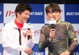 ボートレース新CMシリーズ『ハートに炎を。BOAT is HEART』発表会に登場した(左から)田中圭、飯尾和樹 (C)ORICON NewS inc.