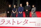 映画『ラストレター』レッドカーペットイベントに登場した(左から)神木隆之介、広瀬すず、松たか子、福山雅治、森七菜 (C)ORICON NewS inc.
