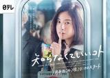 新水曜ドラマ『知らなくていいコト』で主演を務める吉高由里子 (C)日本テレビ