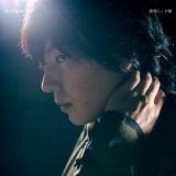 flumpoolニューシングル「素晴らしき嘘」初回限定盤ジャケット