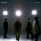 flumpoolニューシングル「素晴らしき嘘」通常盤ジャケット
