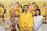 『BS笑点ドラマスペシャル 初代 林家木久蔵』囲み会見に出席した(左から)林家木久扇、柄本時生、成海璃子