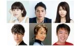 16日より放送される5週連続ドラマ『ペンション・恋は桃色』の追加キャストが決定