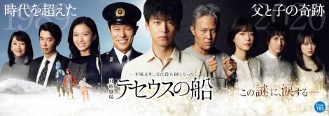 日曜劇場『テセウスの船』ポスタービジュアル (C)TBS