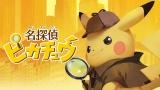 完結編が発売されるゲーム『名探偵ピカチュウ』