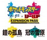 シリーズ初の有料追加コンテンツ『ポケットモンスターソード・シールドエキスパンションパス