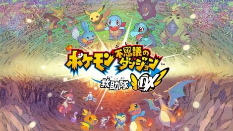 発売される『ポケモン不思議のダンジョン 救助隊DX』