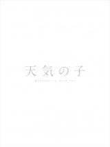 『天気の子』Blu-ray コレクターズ・エディション 4K Ultra HD Blu-ray 同梱5枚組(初回生産限定)1万2000円(税別)