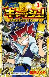 コロコロの人気漫画『リッチ警官 キャッシュ!』
