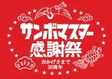 「サンボマスター感謝祭」のロゴ