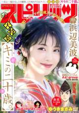 『週刊ビッグコミックスピリッツ』表紙