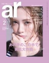 『ar』2月号の表紙を飾る乃木坂46・白石麻衣
