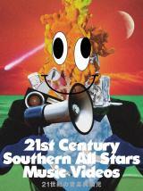 『21世紀の音楽異端児(21st Century Southern All Stars Music Videos)』
