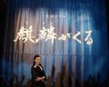 大河ドラマ『麒麟がくる』(1月19日スタート)の題字を手がけた書家・中塚翠涛氏が「麒麟がくる 岐阜 大河ドラマ館」オープニングセレモニーに出席(C)NHK
