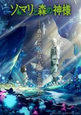 アニメ「ソマリと森の神様」のビジュアル