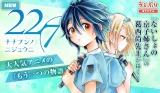 テレビアニメ『22/7』の漫画、『サンデーうぇぶり』で連載開始