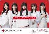 令和2年『はたちの献血』キャンペーン ノベルティのカードケース