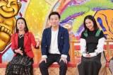 14日放送の『池上彰の関西人が知らないKANSAI』に出演するハイヒールリンゴ・月亭八光・平祐奈(C)カンテレ