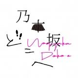 『乃木坂どこへ』ロゴ