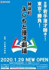 『神保町よしもと漫才劇場』のポスター