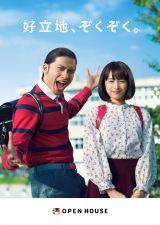 オープンハウスの新CMに出演する(左から)長瀬智也、清野菜名