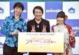 人気アニメ『デジモンアドベンチャー』CD発売20周年記念イベントに出席した(左から)風間勇刀、宮崎歩、AiM (C)ORICON NewS inc.