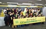 『C.C.レモン受験生応援イベント2020』の様子 (C)ORICON NewS inc.