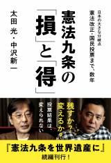 太田光『憲法九条』本の続編