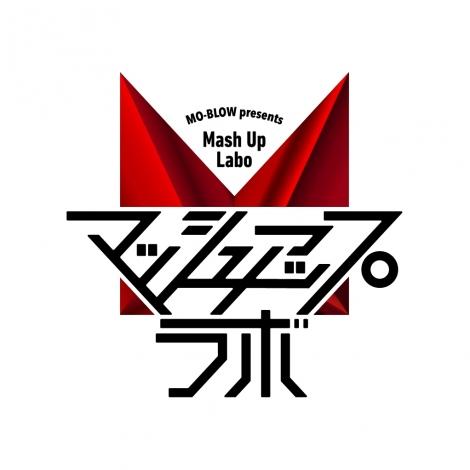 人気ライブ演出家・MASAO氏が手がけるライブイベント『MO-BLOW presents Mash Up Labo』