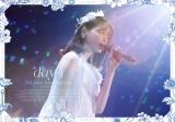 Blu-ray『乃木坂46「7th YEAR BIRTHDAY LIVE」』day4ジャケ写は西野七瀬ソロ