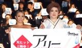 映画『アリー/スター誕生』号泣嗚咽上映イベントに出席した(左から)倖田來未とIKKO (C)ORICON NewS inc.