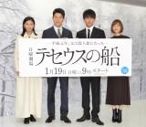 (左から)榮倉奈々、鈴木亮平、竹内涼真、上野樹里 (C)ORICON NewS inc.
