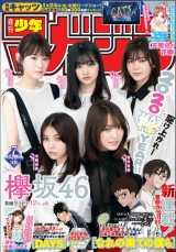 『週刊少年マガジン』7月号の表紙 (C)内海八重/講談社
