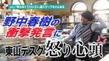 水曜ドラマ『知らなくていいコト』裏YouTubeちゃんねる 開設 (C)日本テレビ