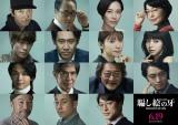 映画『騙し絵の牙』の追加キャストが発表された (C)2020「騙し絵の牙」製作委員会