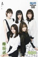 『週刊少年マガジン』7号 QUOカード