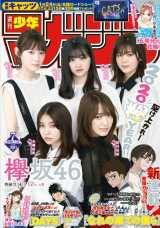 『週刊少年マガジン』7号表紙