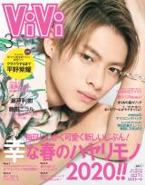 『ViVi』3月号の表紙を飾る平野紫耀