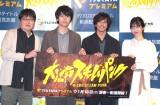新ドラマ『大江戸スチームパンク』第1話完成披露試写会に出席した(左から)六角精児、萩原利久、佐野岳、岡本夏美