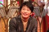 15日放送『TOKIOカケル』で松岡の素顔を明かす田中圭 (C)フジテレビ